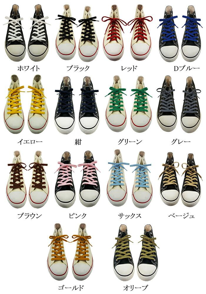 靴紐は靴のデザインによって最適な長さが異なります。 その為、ご購入の際は靴に付属していた靴紐の長さを計測下さいます様お願い申し上げます。 スニーカー