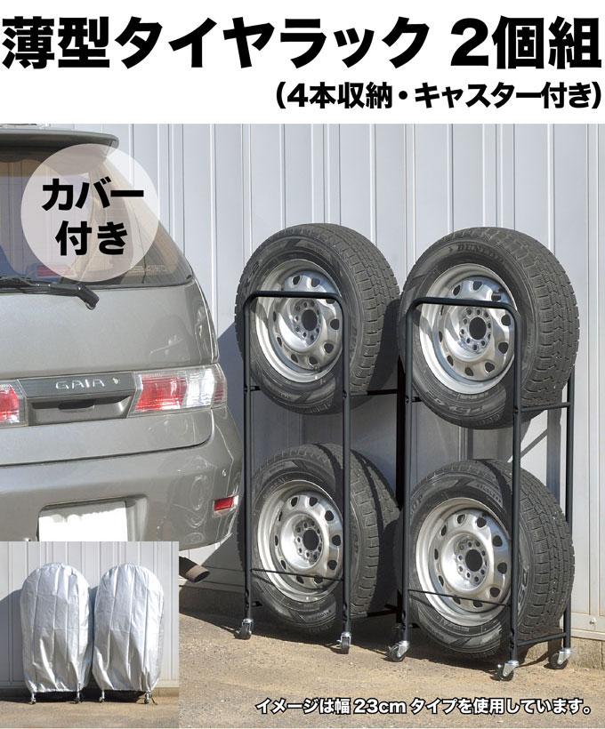 薄型タイヤラック