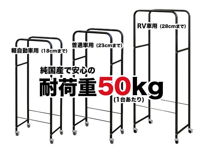 純国産で安心の耐荷重50kg