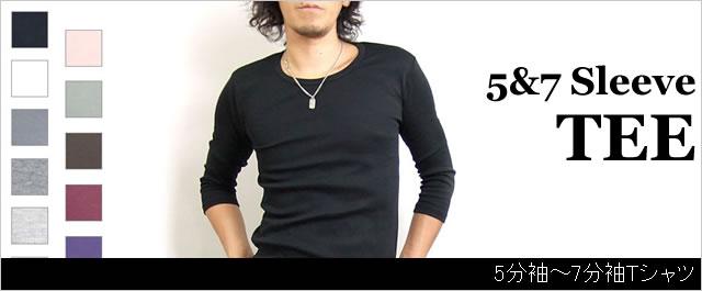 5分袖〜7分袖Tシャツ