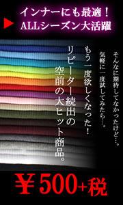525円タンクトップ
