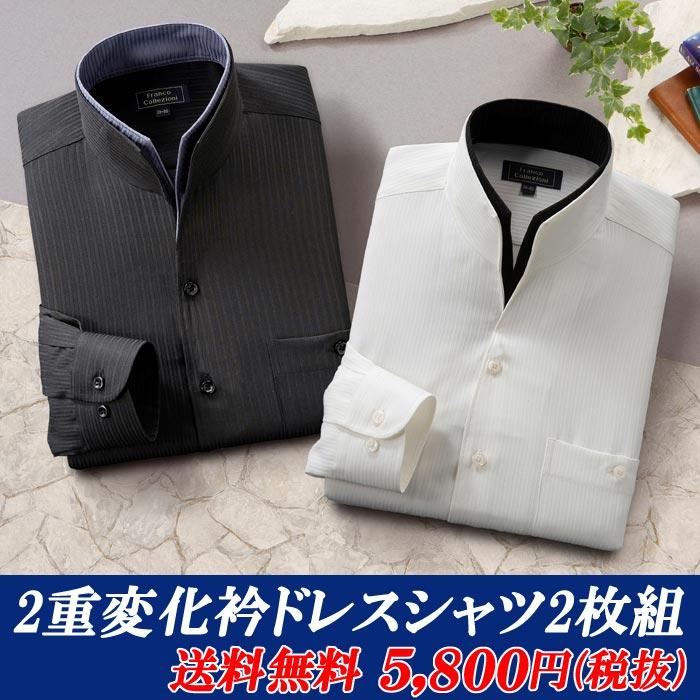 2重衿ドレスシャツ2枚組