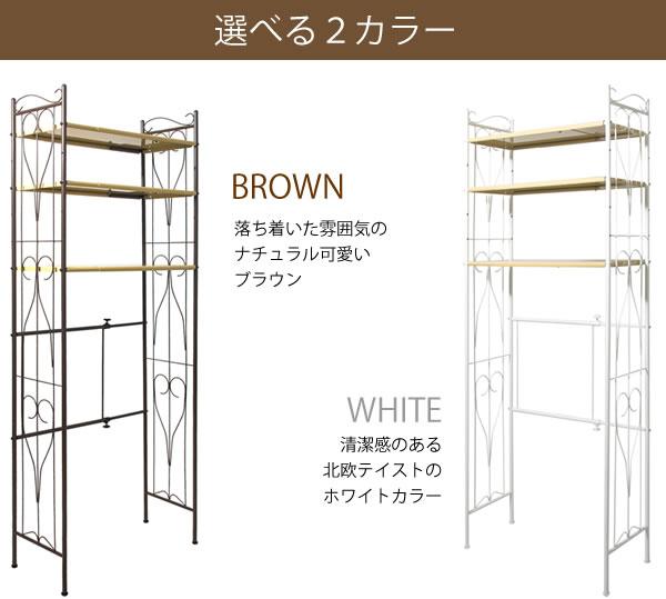 ブラウン、ホワイト