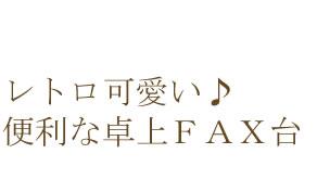 ミニFAX台