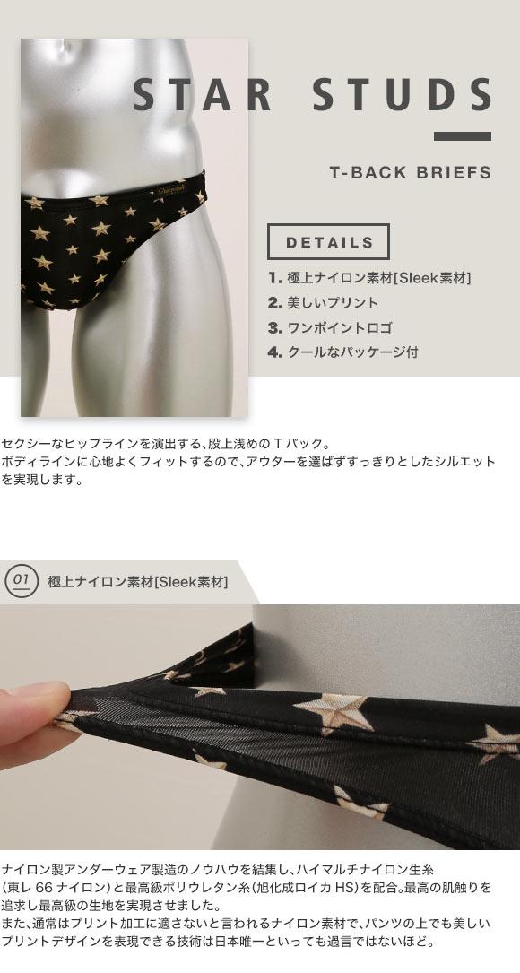 (グレイブボールト)Gravevault STAR STUDS ビキニ Tバック ML 3051216
