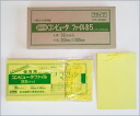 Fast ふやせる for storing computer files B5 size T type (vertical) yellow 30 PCs