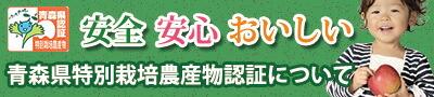 青森県特別栽培農産物認証について