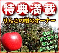 りんごの樹のオーナー