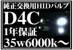 D4C D4S�������ѥХ��