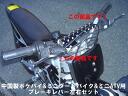브레이크 레버 좌우 ◆ 중국제 ポケバイ 및 먼지 자전거 및 미니 ATV에