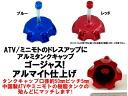 ◆ 알루미늄 탱크 캡 세트 ◆ 블루 (파랑) or 레드 (빨강) ◆