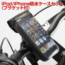 IB-PB 7 + Q1 iPod/iPhone waterproof cassette (with bracket)