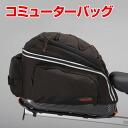 IB-BA1 PAKRAK commuter bag