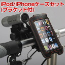 IB-PB 3 + Q2 iPod/iPhone cassette (with bracket)