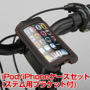 IB-PB 3 + Q4 iPod/iPhone cassette (for system with bracket)