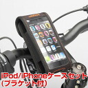 IB-PB6+Q1 iPod/iPhone case set (with a bracket)