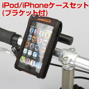 IB-PB 6 + Q2 iPod/iPhone cassette (with bracket)