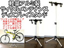 [Cheap bike aluminum bicycles for サイクルメンテナンス & display stand for! In the MTB maintenance