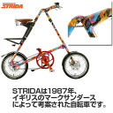 Folding bike ◆ STRIDA 5.0 HT