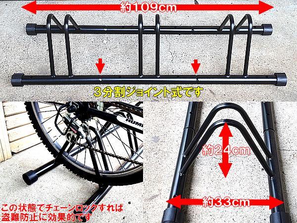 自転車の 自転車 駐輪 スタンド 4台 : ... 据置型サイクルスタンド3台用