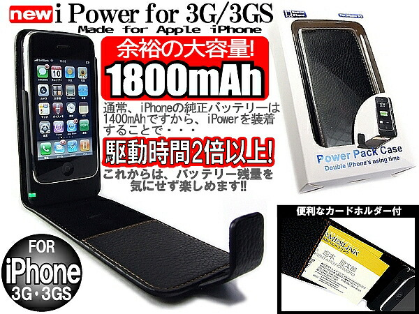 ipower1800mAh