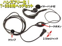 T-388 transceiver-headset