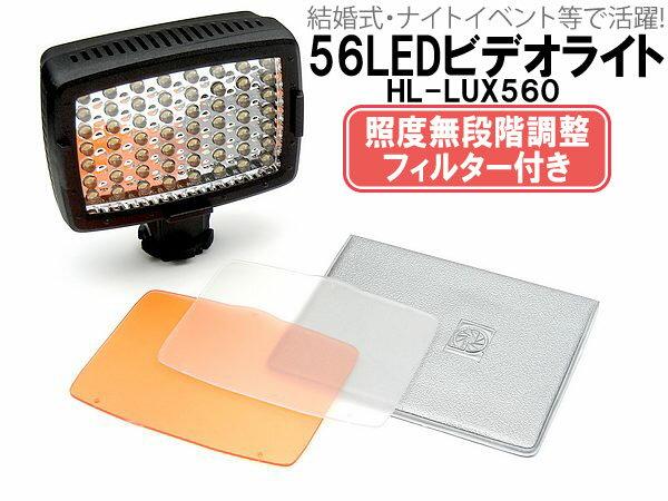 LED撮影ライト