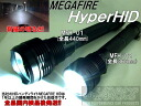 It is strongest 35wHID handy light MEGAFIRE-MFH01 brightness of the surprise