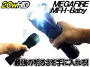 I am impressed by the world's smallest 20wHID handy light MEGAFIRE MFH-Baby brightness