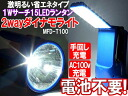 Translation of! fully human power ◆ batteries needed! more than 100 m-indoors OK! AC100v & Dynamo charging Lantern lights ◆ 1WLED+15LED 2-way light