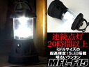 In super high brightness LED15 deployment HYPER lantern OUTDOOR! For anti-disaster measures