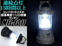 Super high brightness LED11 deployment HYPER mini-lantern