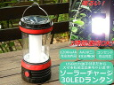 High amount of LED Rechargeable solar light or outlet 30 light lanterns with solar charge ◆ USB terminal with emergency power supply!