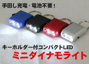 "Preparations charge, a battery unnecessary! Compact LED ""mini-dynamo light"" with key ring"