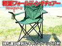 Light weight folding chair with drink holder
