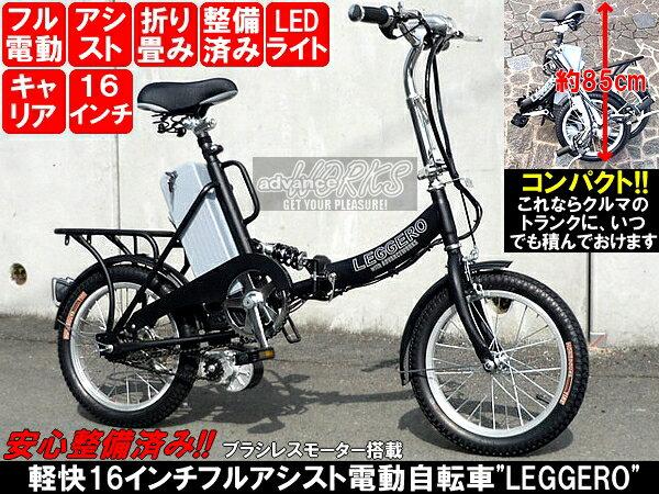電動アシスト自転車 改造の ...