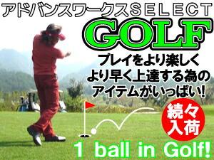 ゴルフ厳選アイテム