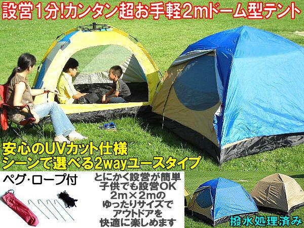 テント各種