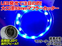The blue LED emission of light! Muffler cutter 060 automotive / parts of strong appeal big mouth diameter 93mm