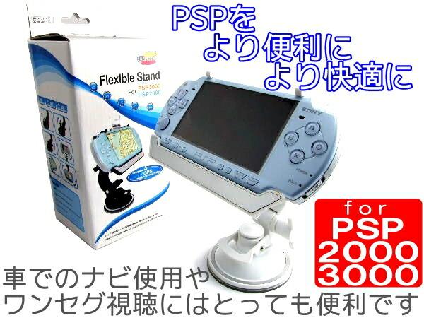 PSPホルダー