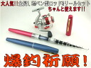Pen type rod & spinning reel set ★ 1.5m