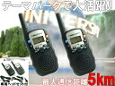 20-channel specification 5 kmtype walkie talkie set 2 new drives