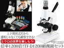 Experience the world of micro-1200 x! microscope ◆ specimen samples many extras with ◆ PC with USB camera (sold separately) in may