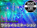 30 LED powered Icicle decoration lights