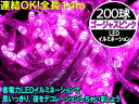 Consolidated non-translation of junk for cheap luxury 200 balls LED illumination.