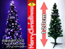 Junk quantity limited! Is the low-price seller sparkling! 120 cm objects with light-emitting ファイバークリスマスツリー