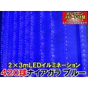 illuminated blue 3 m x 2 m 420 balls flowing Niagara