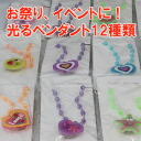 Glow necklace set of 12 ◆ sparkling festivities LED by popular ◆ allows on-off!