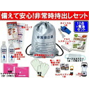 It is a disaster prevention article anti-disaster measures! 12 points of non-common use carrying out bag + big things and small things lantern sets (with 2 battery batches)
