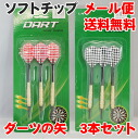 "*24 set of three soft tip ""arrow sets (red, black) of the dart"""